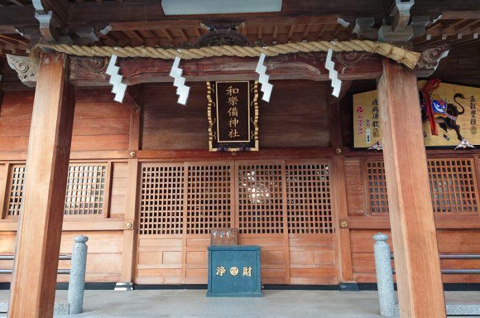 Santuario Warabi